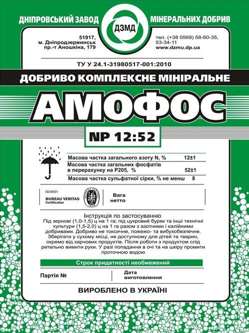 Амофос мінеральне добриво, Україна, 500 кг