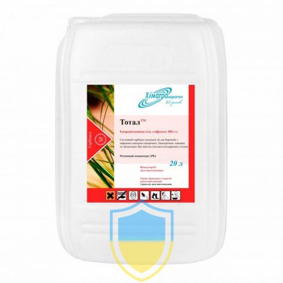 Тотал (Раундап), гербицид Химагромаркетинг, соль глифосата, 20л