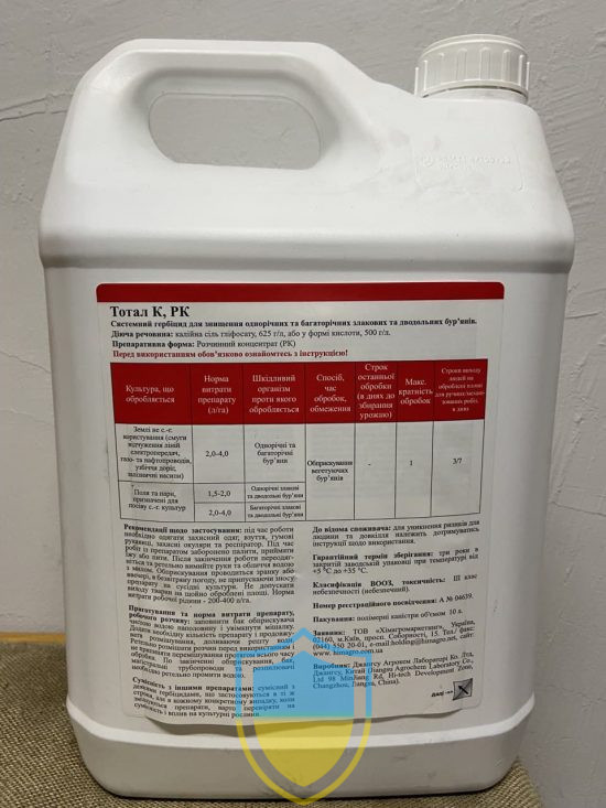 Тотал К (Ураган Форте), гербицид Химагромаркетинг, калиевая соль глифосата, 10л