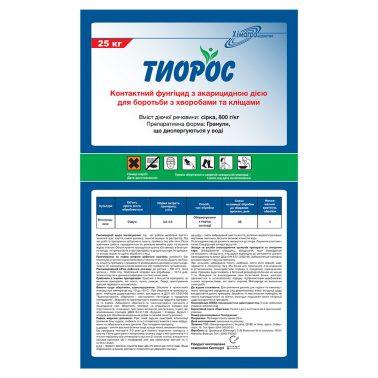 Тиорос, фунгіцид Хімагромаркетинг, сірка, 25 кг